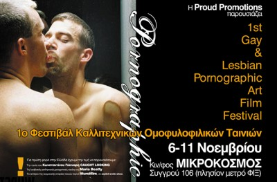 1st Pronographic Art Film Festival
