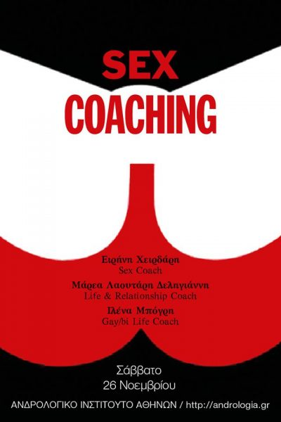 sex-coaching-poster-andrologiko