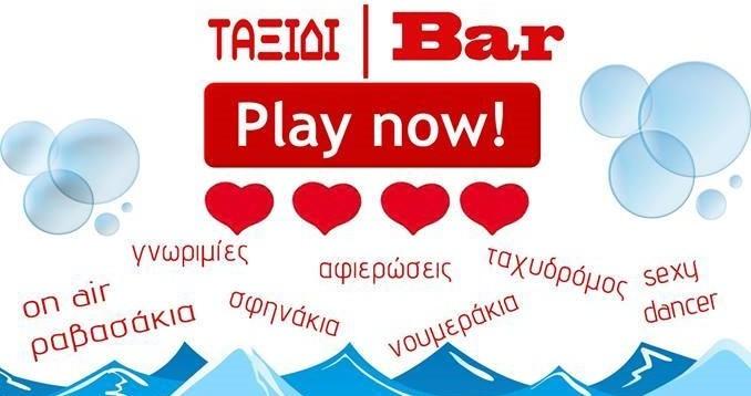 taxidi-bar.jpg