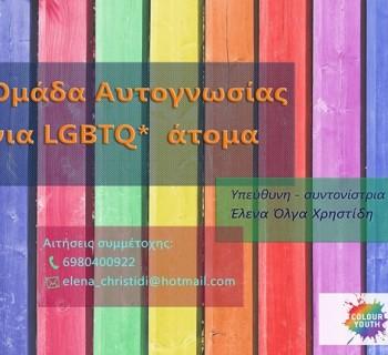 Η Colour Youth, για τρίτη χρονιά, ανακοινώνει τη δημιουργία ομάδας αυτογνωσίας για LGBTQ* άτομα, μέλη της οργάνωσης.