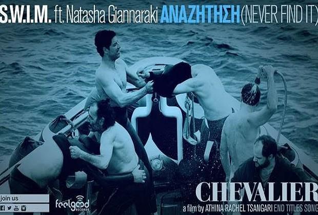 S.W.I.M. - ΑΝΑΖΗΤΗΣΗ (NEVER FIND IT) feat. Natasha Giannaraki // Chevalier Song