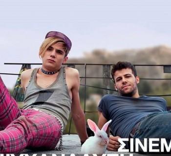 Σινεμά και Ψυχανάλυση: Προβολή ταινίας Xenia