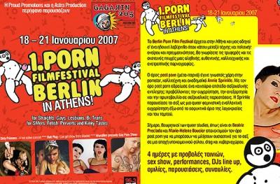 Το Porn Film Festival του Βερολινου στην Αθηνα