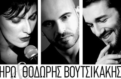 Ηρώ & Θοδωρής Βουτσικάκης σε τραγούδια του Δημήτρη Μαραμή