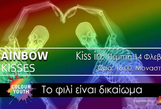 το φιλί είναι δικαίωμα