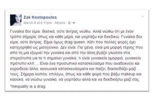 Zak-Kostopoulos-Facebook