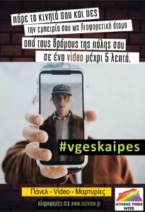 #vgeskaipes αφίσα